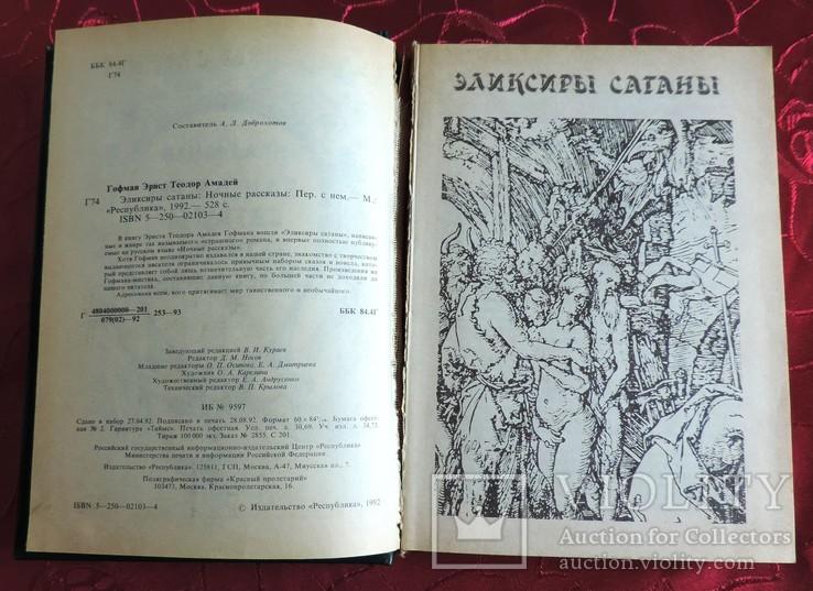 Разные авторы 4 книги (49), фото №10