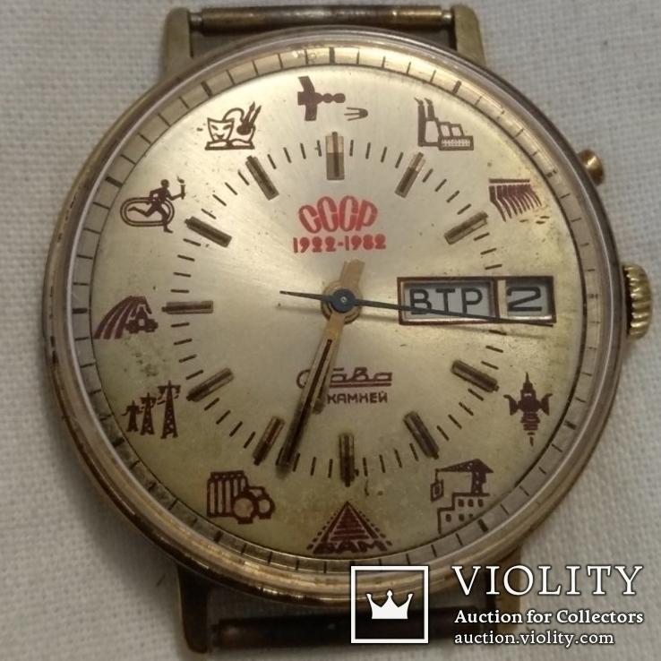 Часы Слава СССР 1922-1982