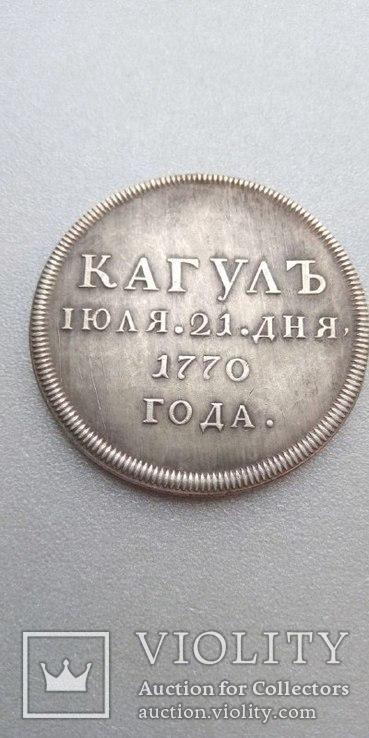 Медаль Кагул 1770 года копия Екатерины 2, фото №3