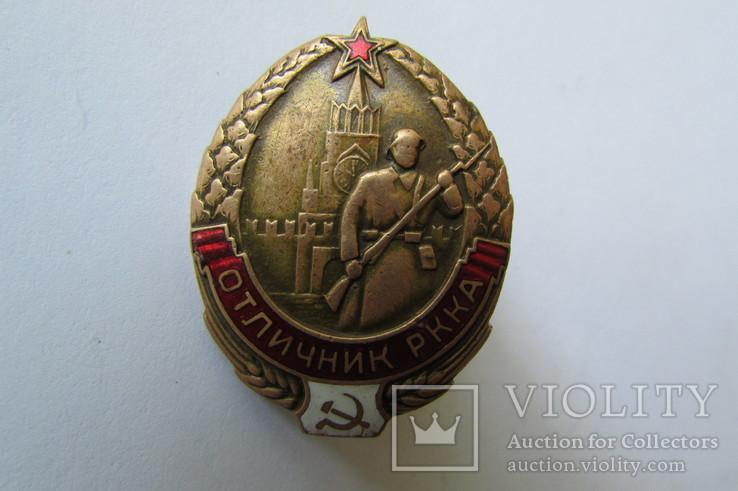 Отличник РККА 4418