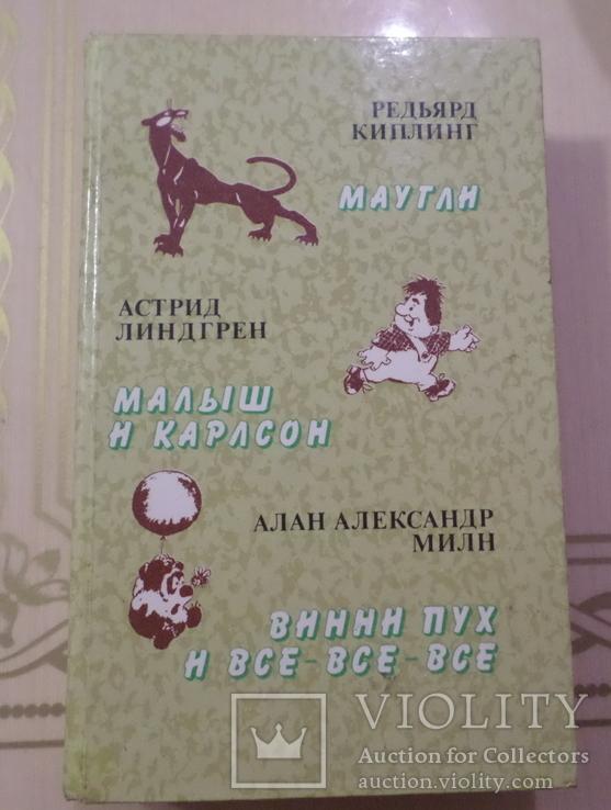 Сказки : малыш и карлсон . мавгли . винипух ., фото №2
