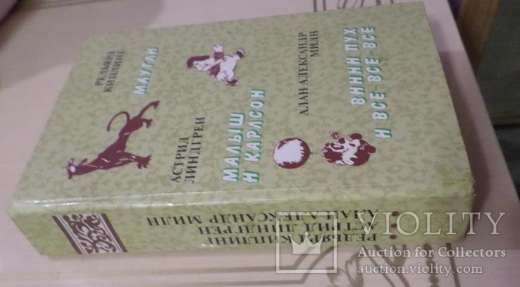 Сказки : малыш и карлсон . мавгли . винипух ., фото №3