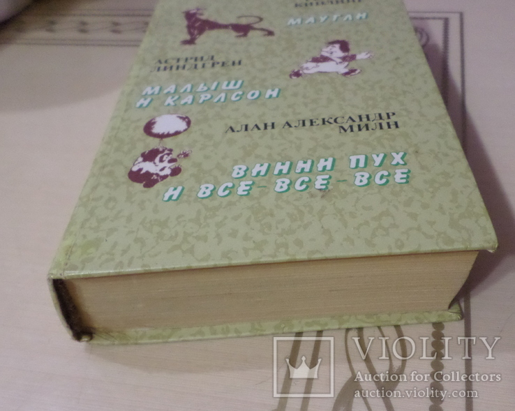 Сказки : малыш и карлсон . мавгли . винипух ., фото №4