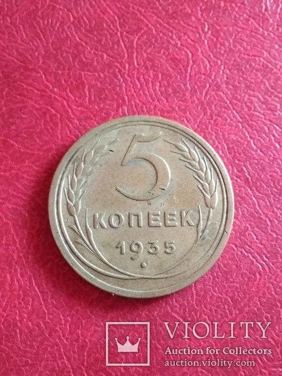 5 копеек 1935г.  Старый тип.  Об. ст. шт.А, фото №6