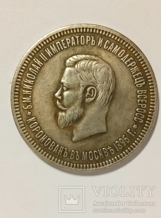 1 рубль 1896 год копия 03 коронация, фото №2