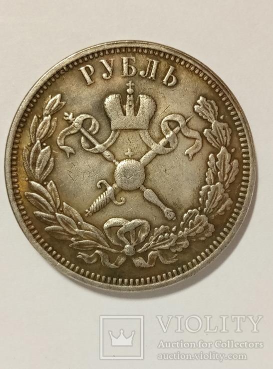 1 рубль 1896 год копия 03 коронация, фото №3
