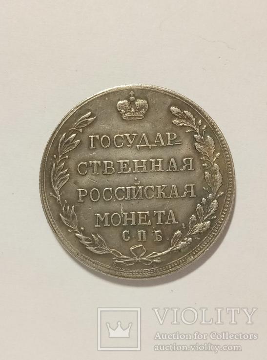 Полтина 1803 год копия 015, фото №2