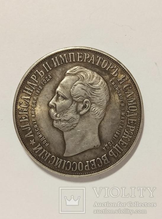 1 рубль 1898 год копия 016 Дворик, фото №3