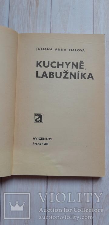 Книга рецептов на чешском Kuchyne labuznika 1980, фото №3