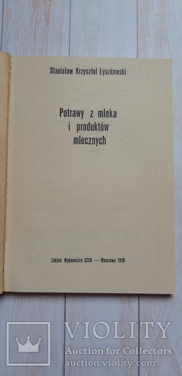 Блюда из молока и молочных продуктов 1979 на польском, фото №4