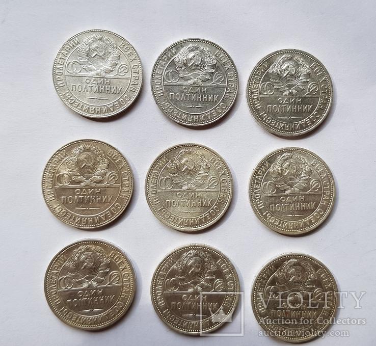 9 полтинников 1924, 1925, 1926