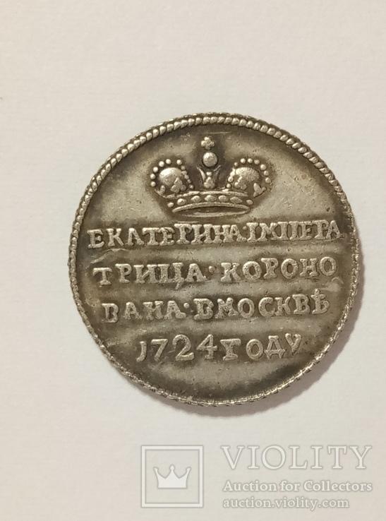 1724 год В память коронации императрицы Екатерины I копия 023 жетон, фото №3