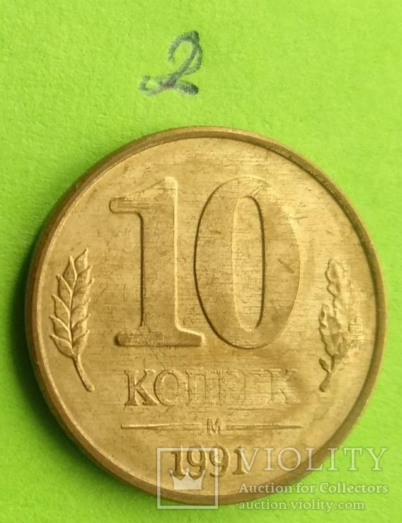 10 копеек 1991 г. Не дочекан аверса и реверса 2шт, фото №5