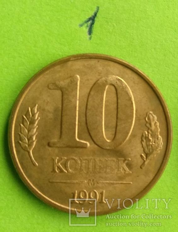 10 копеек 1991 г. Не дочекан аверса и реверса 2шт, фото №6