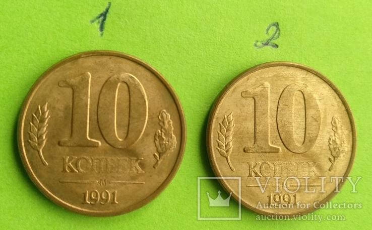 10 копеек 1991 г. Не дочекан аверса и реверса 2шт, фото №2