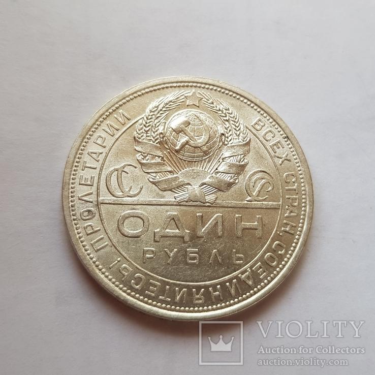 Рубль 1924 г.