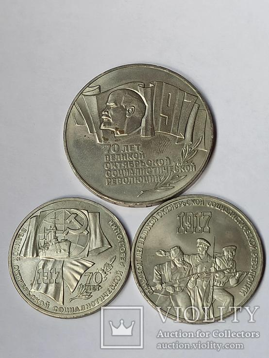 70 лет Октябрьской революции. 1, 3 и 5 рублей.