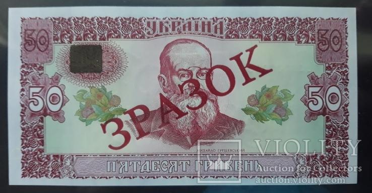 50 гривень 1992 года Зразок UNC