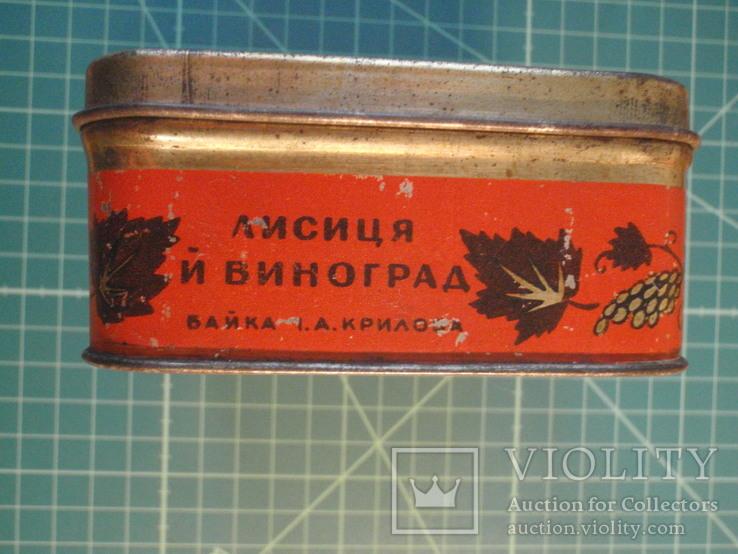 Жестяная банка СССР. Конфеты. Лисица и виноград., фото №4