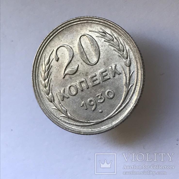 20 копеек 1930 год. Шт. 3 к 26 год. Перепутка