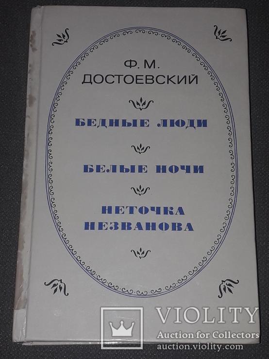 Ф.М.Достоевский - Бедные люди. Белые ночи. Неточка незванова., фото №2