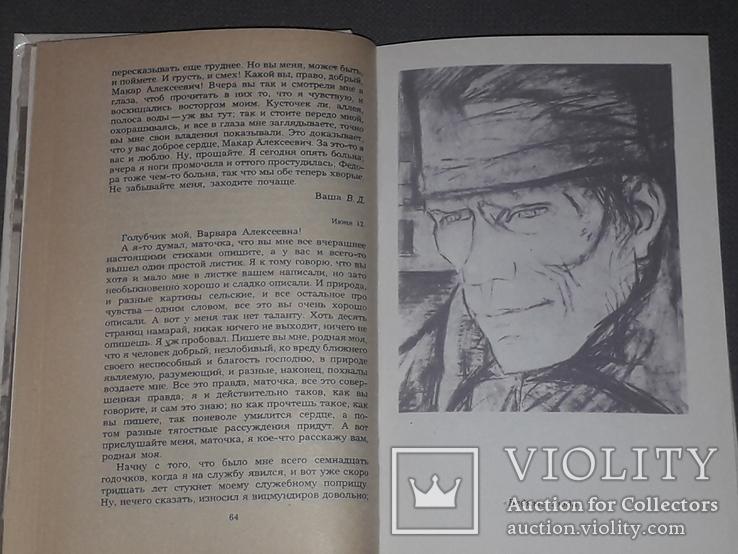 Ф.М.Достоевский - Бедные люди. Белые ночи. Неточка незванова., фото №5