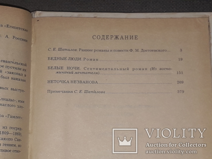 Ф.М.Достоевский - Бедные люди. Белые ночи. Неточка незванова., фото №7