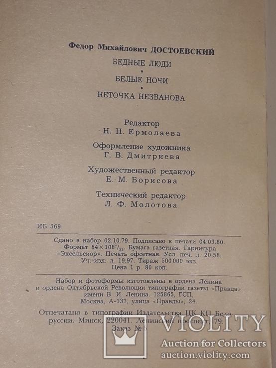 Ф.М.Достоевский - Бедные люди. Белые ночи. Неточка незванова., фото №8