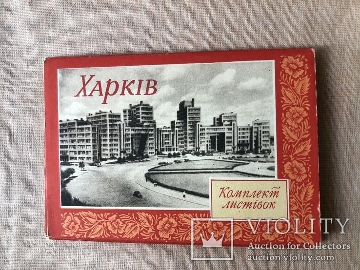 Набор открыток Харьков 1955, фото №2