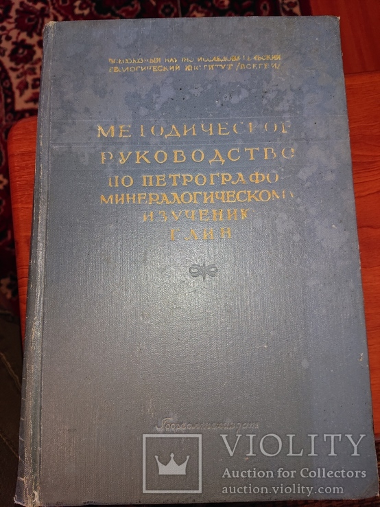 Книга по изучению глин, фото №2