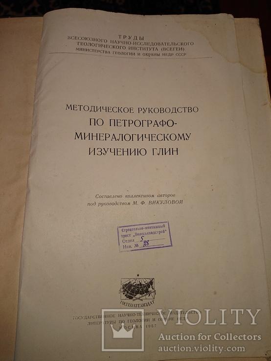 Книга по изучению глин, фото №3