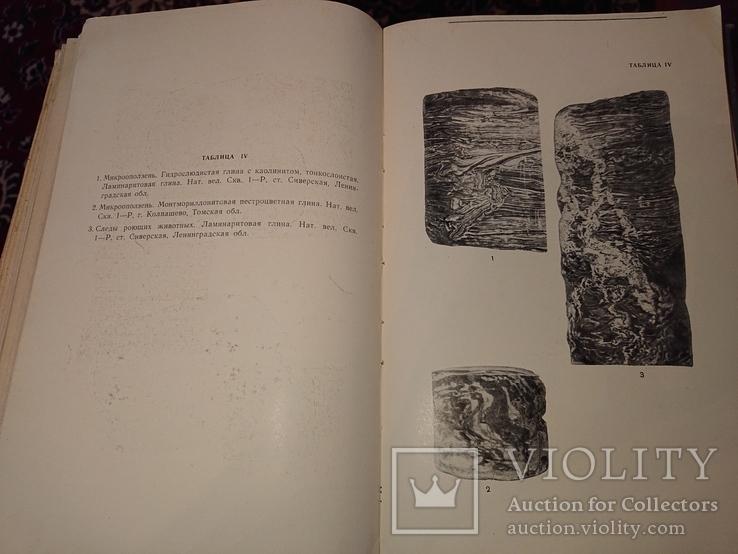 Книга по изучению глин, фото №4
