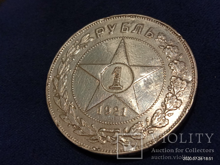 Рубль 1921 (АГ)