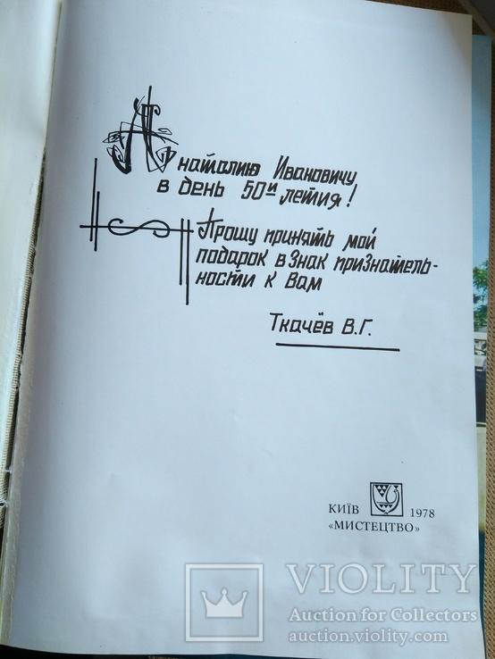 Фотоальбом Пісня про Київ 1978г., фото №4
