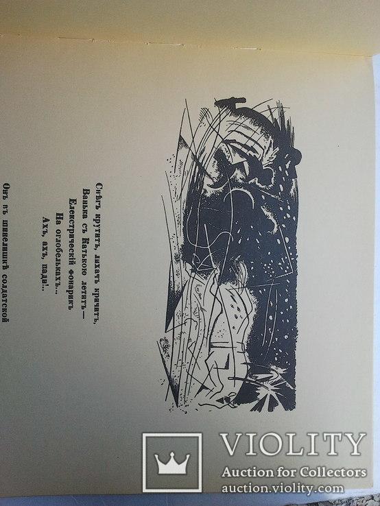 Блок.Двенадцать .Воспроизведение издания 1918 года, фото №9