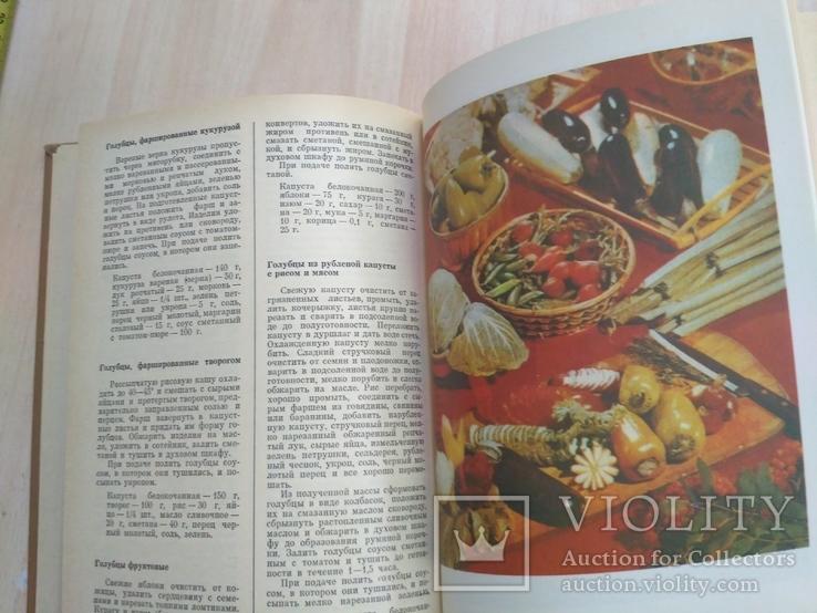 Любимые блюда 1988р., фото №6