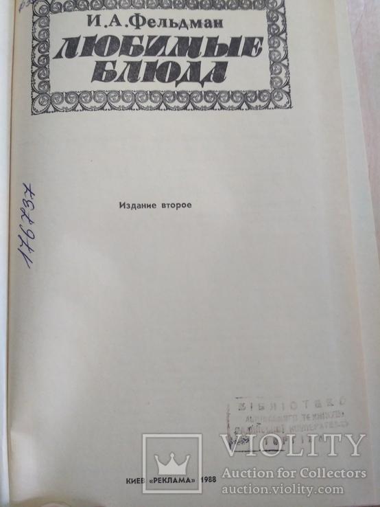 Любимые блюда 1988р., фото №8