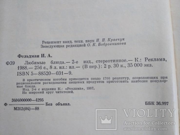 Любимые блюда 1988р., фото №9