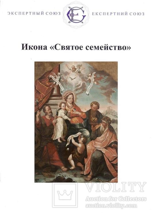 Икона Святое семейство Украина 1785 год, фото №6