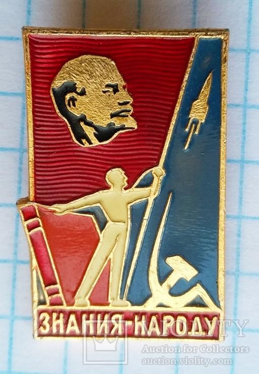 Знак зхл знания народу, Ленин, кпсс, фото №2