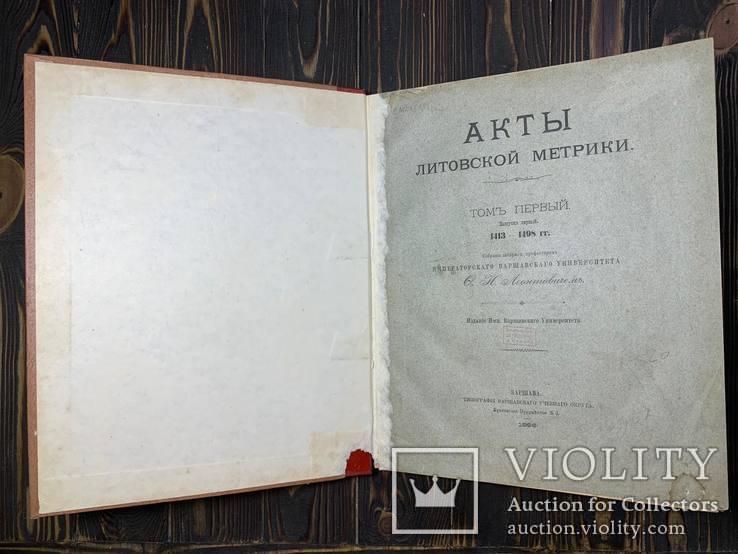 1896 Акты Литовской метрики, фото №2