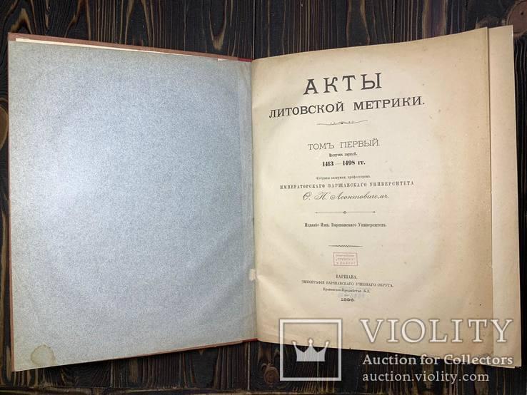 1896 Акты Литовской метрики, фото №5