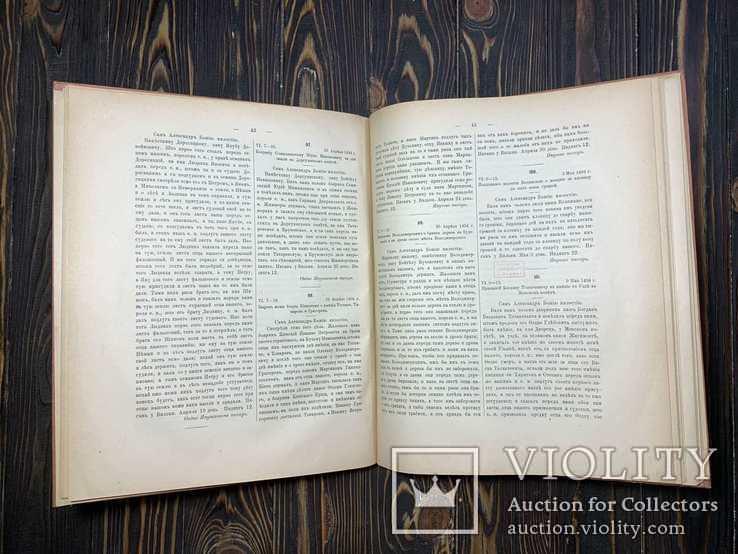 1896 Акты Литовской метрики, фото №7