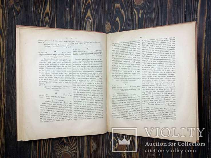 1896 Акты Литовской метрики, фото №10