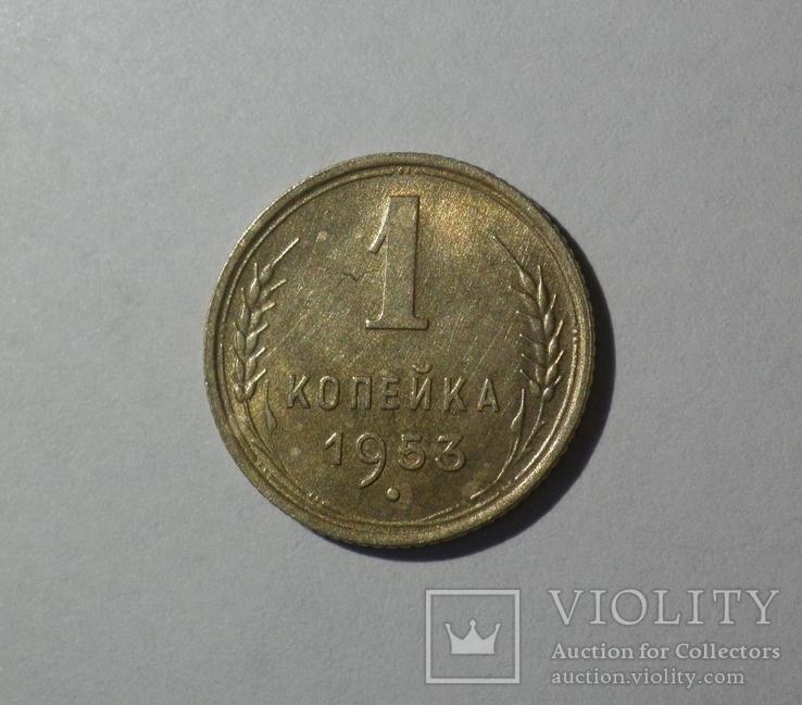 1 копейка 1953, фото №2
