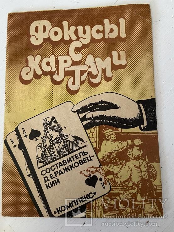 Фокусы с картами, фото №2