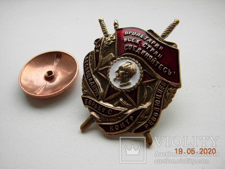 Орден За беспощадную борьбу с контререволюцией...Копия., фото №2