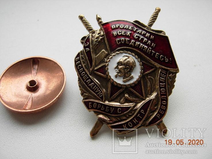 Орден За беспощадную борьбу с контререволюцией...Копия., фото №4