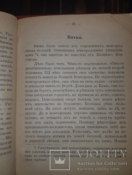 1915 Псков, Ливония и Вятка, фото №3