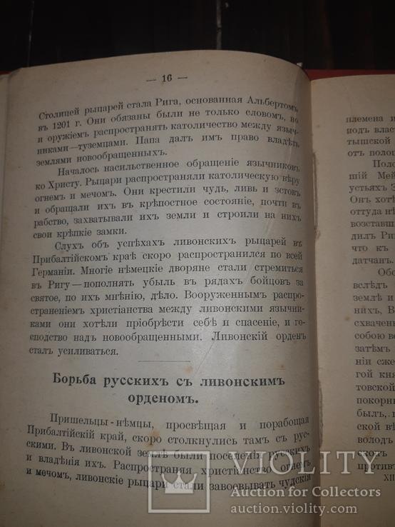 1915 Псков, Ливония и Вятка, фото №4